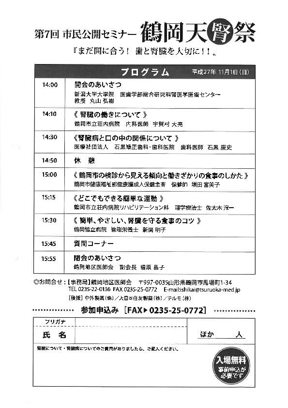 thumbnail-of-天腎祭チラシ_0002_0001