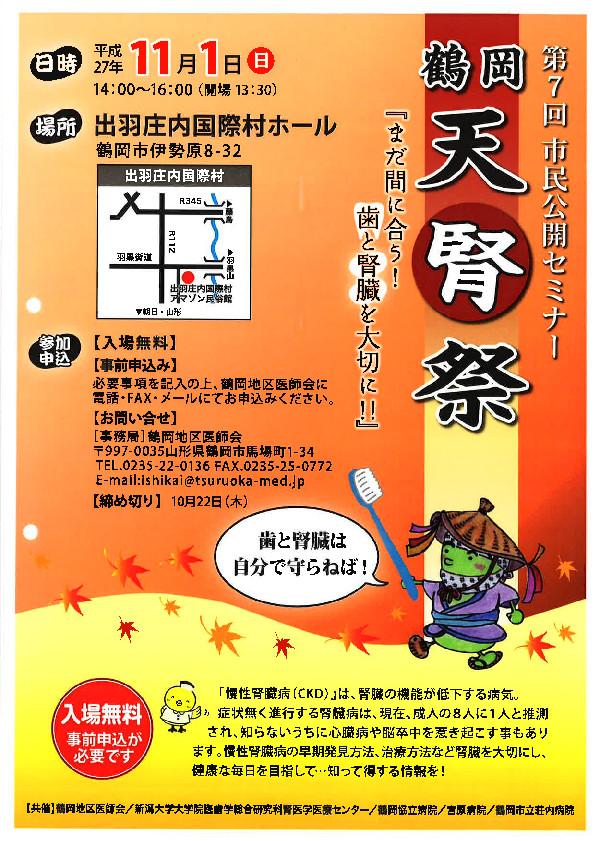 thumbnail-of-天腎祭チラシ