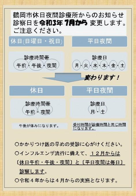 thumbnail of 休診チラシ